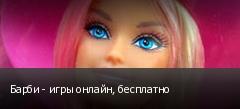 Барби - игры онлайн, бесплатно