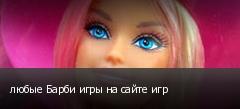 любые Барби игры на сайте игр