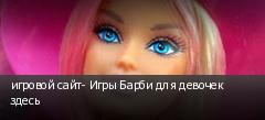 игровой сайт- Игры Барби для девочек здесь