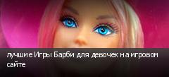 лучшие Игры Барби для девочек на игровом сайте