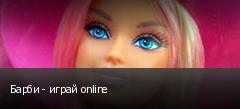Барби - играй online