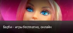 Барби - игры бесплатно, онлайн