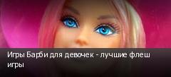 Игры Барби для девочек - лучшие флеш игры
