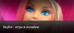 Барби - игры в онлайне