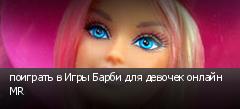 поиграть в Игры Барби для девочек онлайн MR
