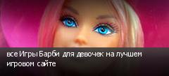 все Игры Барби для девочек на лучшем игровом сайте