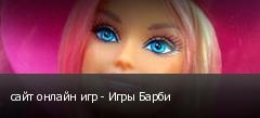 сайт онлайн игр - Игры Барби