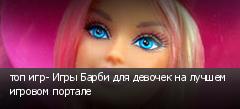 топ игр- Игры Барби для девочек на лучшем игровом портале
