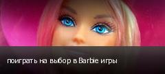 поиграть на выбор в Barbie игры
