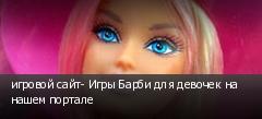 игровой сайт- Игры Барби для девочек на нашем портале