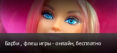 Барби , флеш игры - онлайн, бесплатно