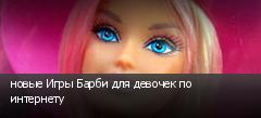новые Игры Барби для девочек по интернету