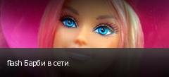 flash Барби в сети