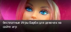 бесплатные Игры Барби для девочек на сайте игр