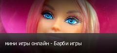 мини игры онлайн - Барби игры