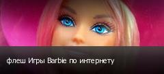 ���� ���� Barbie �� ���������