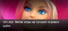 топ игр- Barbie игры на лучшем игровом сайте