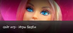 сайт игр - Игры Барби