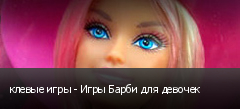 клевые игры - Игры Барби для девочек