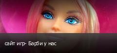сайт игр- Барби у нас