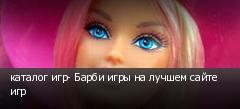 каталог игр- Барби игры на лучшем сайте игр