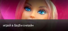 играй в Барби онлайн