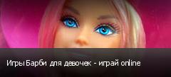 Игры Барби для девочек - играй online