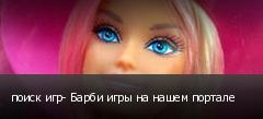 поиск игр- Барби игры на нашем портале