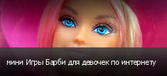 мини Игры Барби для девочек по интернету