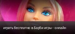 играть бесплатно в Барби игры - онлайн