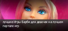 лучшие Игры Барби для девочек на лучшем портале игр
