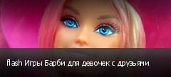 flash Игры Барби для девочек с друзьями