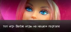 топ игр- Barbie игры на нашем портале