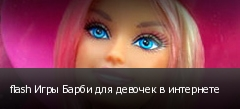 flash Игры Барби для девочек в интернете