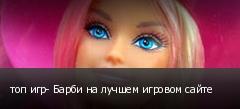 топ игр- Барби на лучшем игровом сайте