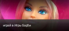 играй в Игры Барби