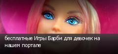 бесплатные Игры Барби для девочек на нашем портале
