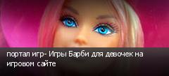 портал игр- Игры Барби для девочек на игровом сайте