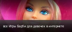 все Игры Барби для девочек в интернете