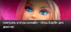 поиграть в игры онлайн - Игры Барби для девочек