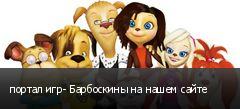 портал игр- Барбоскины на нашем сайте
