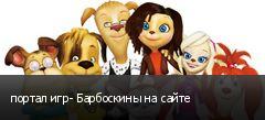 портал игр- Барбоскины на сайте