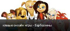 клевые онлайн игры - Барбоскины