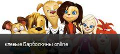 клевые Барбоскины online