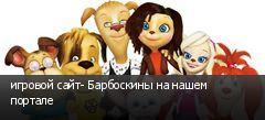 игровой сайт- Барбоскины на нашем портале