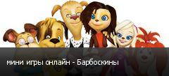 мини игры онлайн - Барбоскины