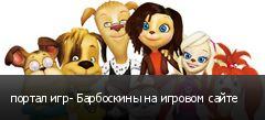 портал игр- Барбоскины на игровом сайте