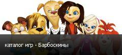 каталог игр - Барбоскины