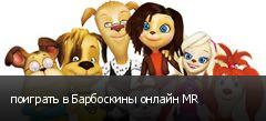 поиграть в Барбоскины онлайн MR
