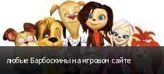 любые Барбоскины на игровом сайте